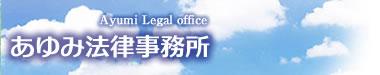 あゆみ法律事務所